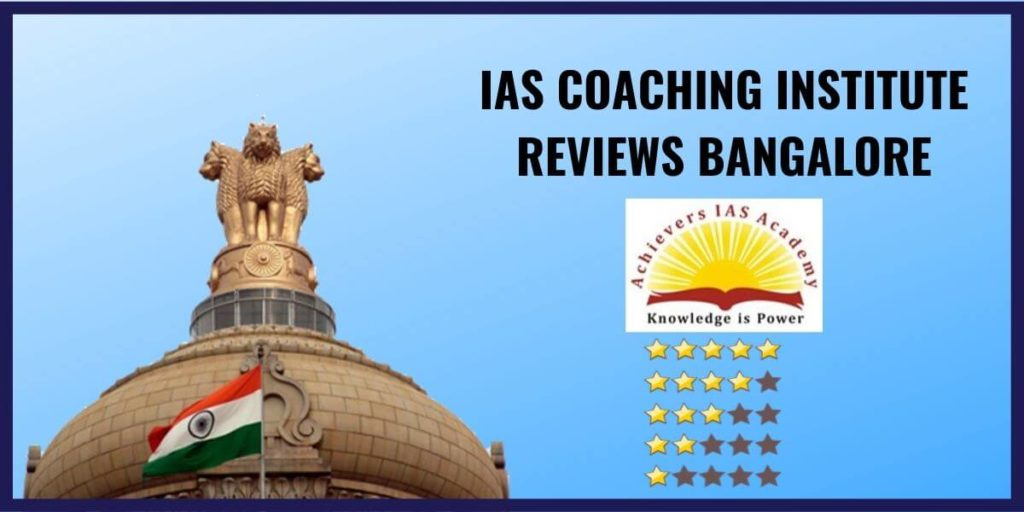 achievers ias review bangalore