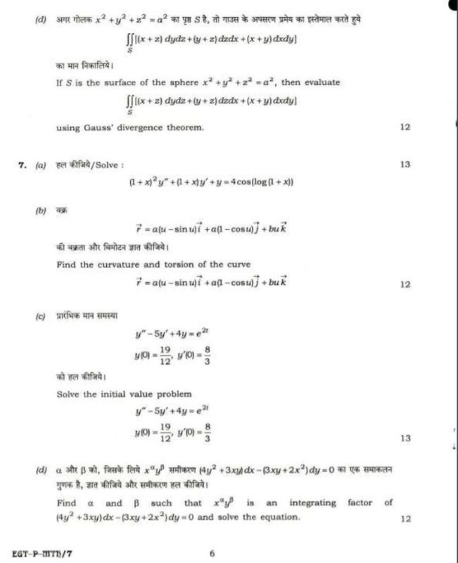 UPSC Mathematics Question Paper 2018 Paper 1