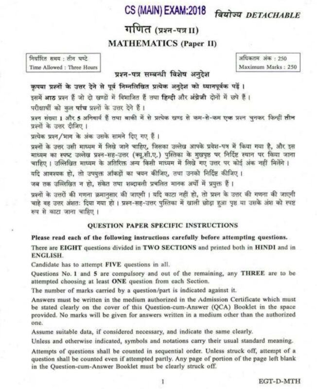 UPSC Mathematics Question Paper 2018 Paper 2