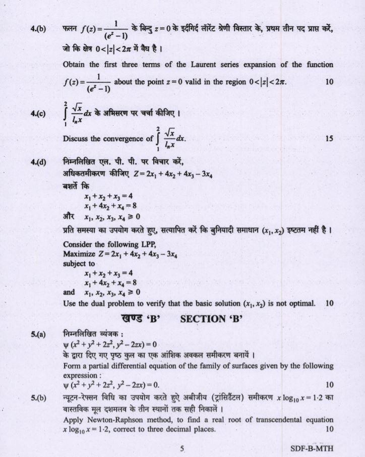 UPSC Mathematics Question Paper 2019 Paper 2| UPSC | WAC