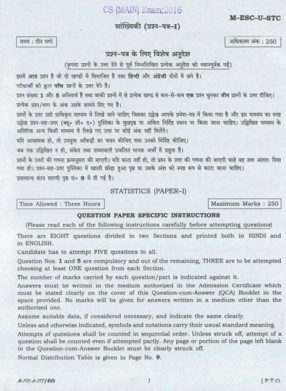 UPSC Question Paper Statistics 2016 Paper 1