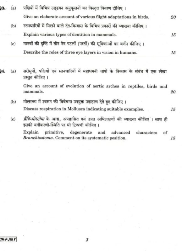 UPSC Question Paper Zoology 2017 Paper 1