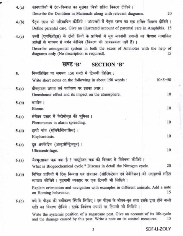 UPSC Question Paper Zoology 2019 Paper 1